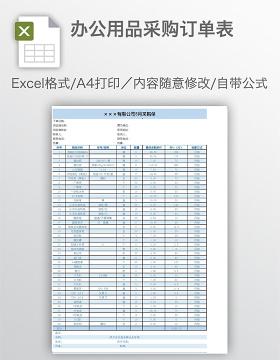 办公用品采购订单表