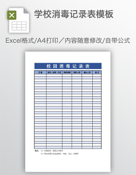 学校消毒记录表模板