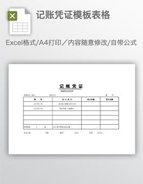 记账凭证模板表格