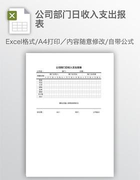 公司部门日收入支出报表