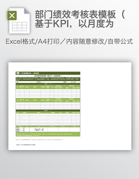 部门绩效考核表模板(基于KPI,以月度为