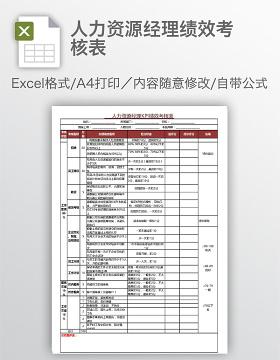 人力资源经理绩效考核表