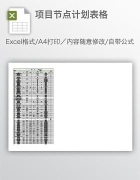项目节点计划表格