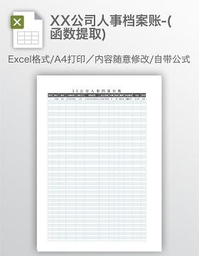 XX公司人事档案账-(函数提取)