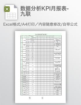 数据分析KPI月报表-九联