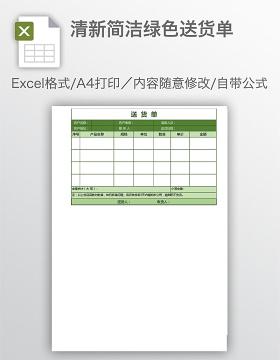 清新简洁绿色送货单