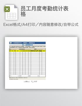 员工月度考勤统计表格