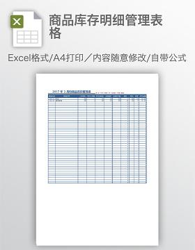 商品库存明细管理表格