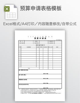预算申请表格模板
