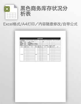 黑色商务库存状况分析表