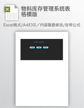 物料库存管理系统表格模版