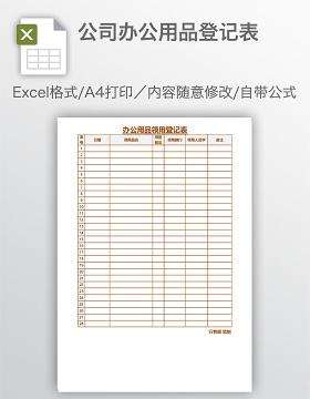 公司办公用品登记表