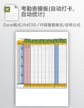 考勤表模板(自动打卡,自动统计)