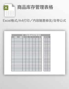 商品库存管理表格