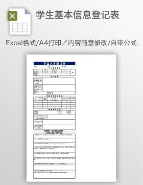 学生基本信息登记表