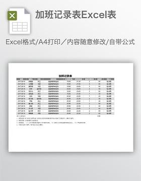 加班记录表Excel表