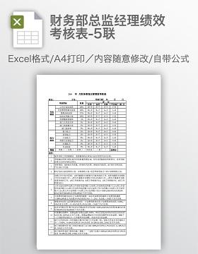 财务部总监经理绩效考核表-5联