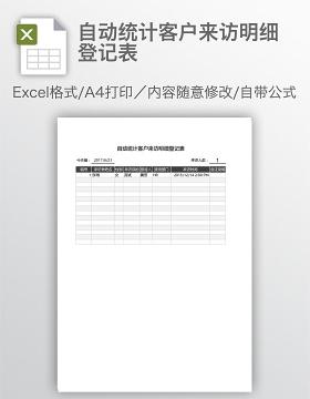 自动统计客户来访明细登记表