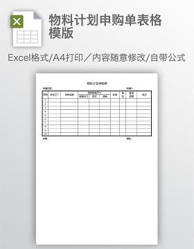 物料计划申购单表格模版