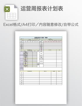 运营周报表计划表
