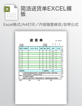 简洁送货单EXCEL模板