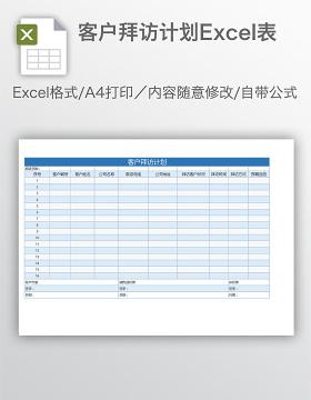 客户拜访计划Excel表