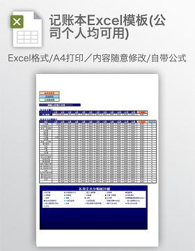 记账本Excel模板(公司个人均可用)