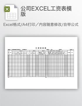公司EXCEL工资表模版
