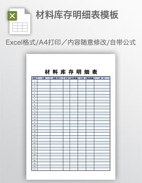 材料库存明细表模板