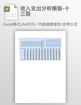 收入支出分析模板-十三联
