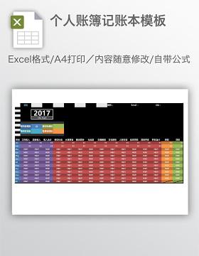 个人账簿记账本模板