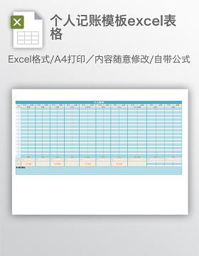 个人记账模板excel表格