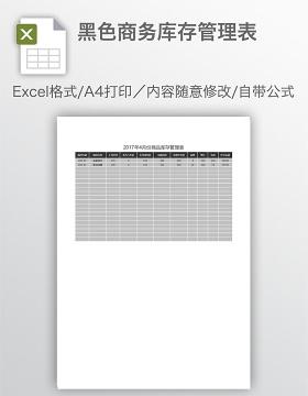 黑色商务库存管理表