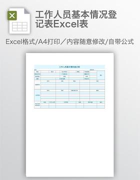 工作人员基本情况登记表Excel表
