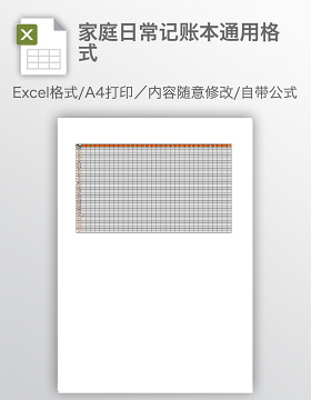 家庭日常记账本通用格式