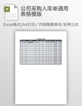 公司采购入库单通用表格模版