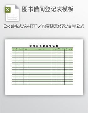 图书借阅登记表模板