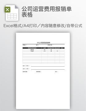 公司运营费用报销单表格