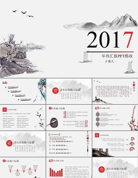 2017古典水墨中国风梅花青衣PPT模板幻灯片