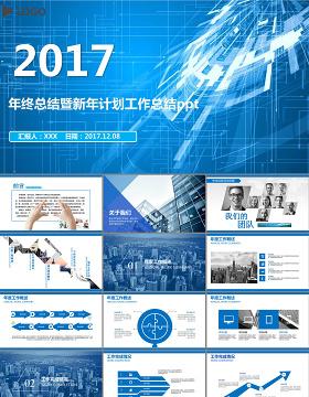 2017蓝色科技年终总结汇报PPT动态模板幻灯片