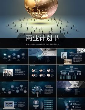 科技星空炫酷创意商业计划书ppt模板幻灯片
