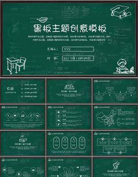 粉笔简约教育教学课程设计教师说课课件公开课通用PPT模板幻灯片