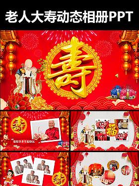2017年老人生日寿庆寿宴大寿庆典相册视频PPT模板