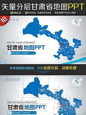 2017蓝色矢量甘肃省地图PPT模板