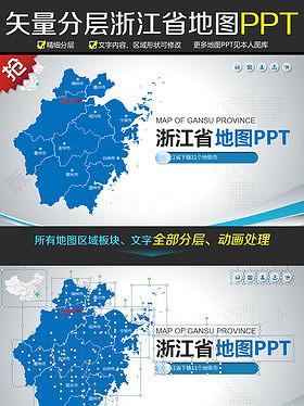 2017蓝色矢量浙江省地图PPT模板