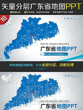2017蓝色矢量广东省地图PPT模板