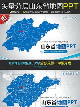2017藍色矢量山東省地圖PPT模板