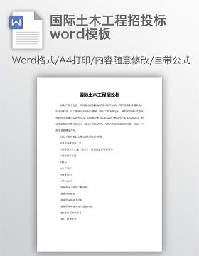 国际土木工程招投标word模板