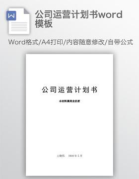 公司运营计划书word模板