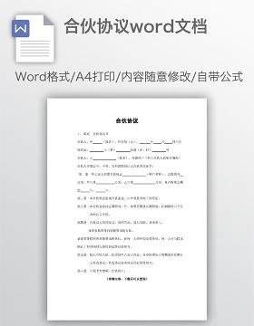 合伙协议word文档
